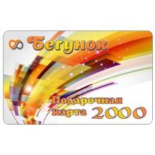 """Подарочная карта """"Бегунок"""" 2000"""