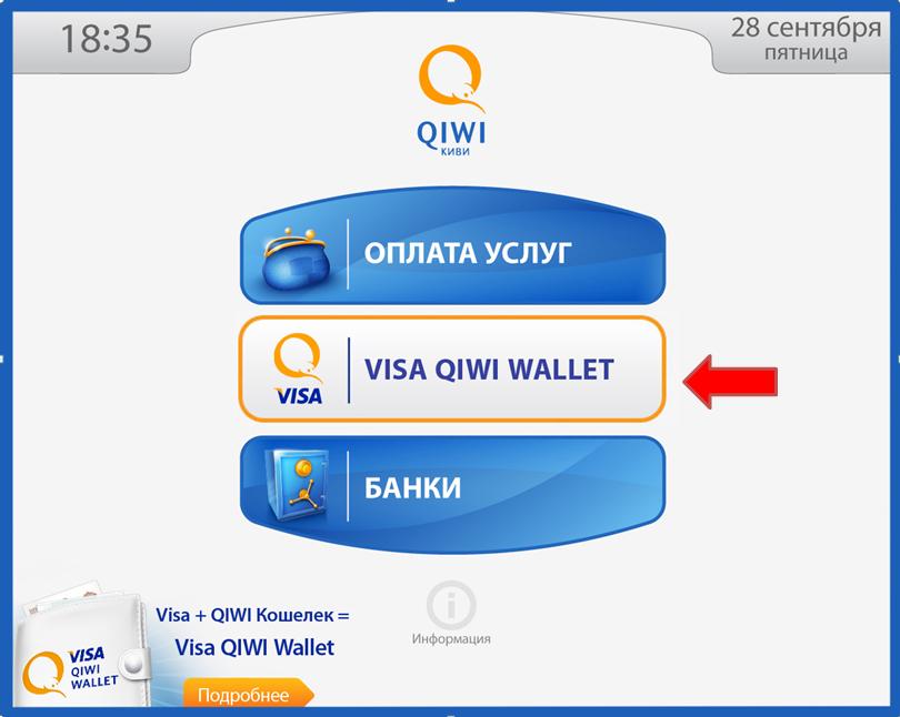 Инструкция по оплате через qiwi кошелек
