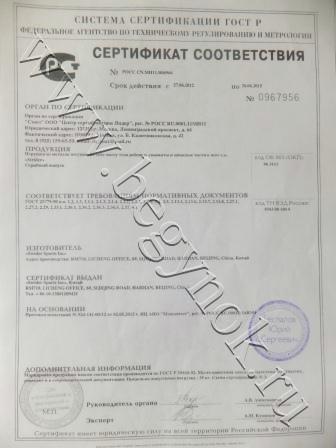sertifikat-sootvetstviya-begovel-strider