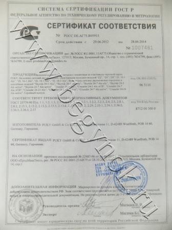 sertifiket-sootvetstviya-na-velosipedy-puky
