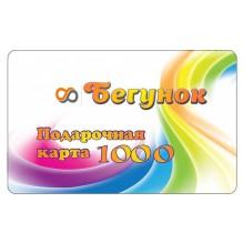 """Подарочная карта """"Бегунок"""" 1000"""
