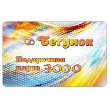 """Подарочная карта """"Бегунок"""" 3000"""