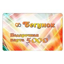 """Подарочная карта """"Бегунок"""" 5000"""