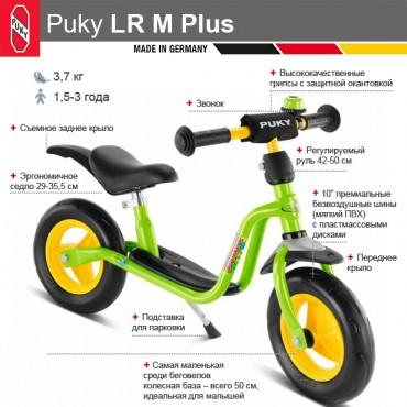 Комплект БеговелоСТАРТ Puky LrM Plus лиловый