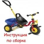 Инструкция по сборке. Велосипед Puky CAT 1L